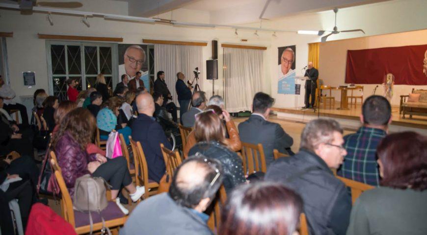 Εκδήλωση για την Παγκόσμια ημέρα Υπενθύμισης στήριξης των α-ΜΕΑ
