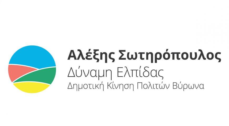 Αλέξης Σωτηρόπουλος: Νέα σύνθεση, νέοι συσχετισμοί…