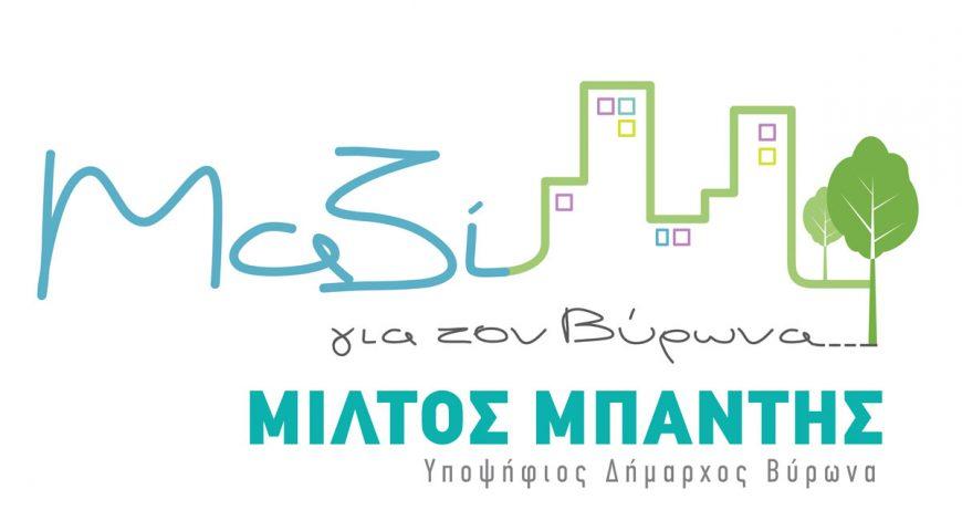Μίλτος Μπαντής: Νέα σύνθεση, νέοι συσχετισμοί