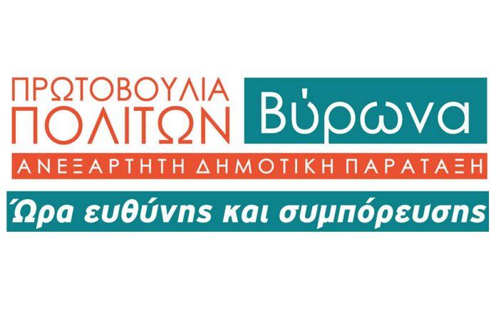 Πρωτοβουλία Πολιτών Βύρωνα