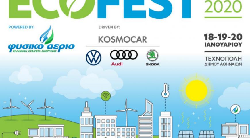 """""""Eco-Fest 2020'' – πράσινες πόλεις, βιώσιμη ανάπτυξη και ηλεκτροκίνηση"""
