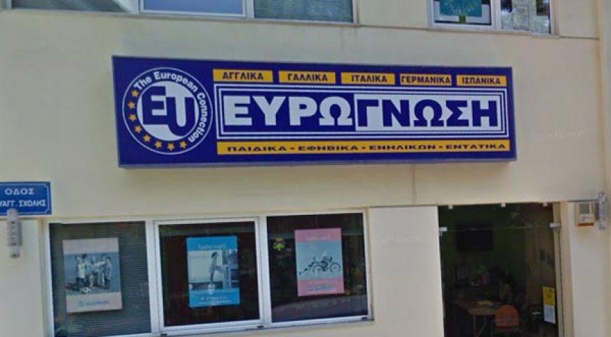 ΕΥΡΩΓΝΩΣΗ-Eurolab Βύρωνα