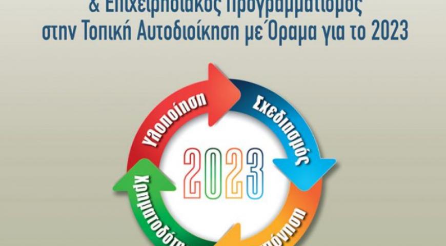 Ημερίδα: Στρατηγικός & Επιχειρησιακός Σχεδιασμός στην Τοπ. Αυτοδιοίκηση