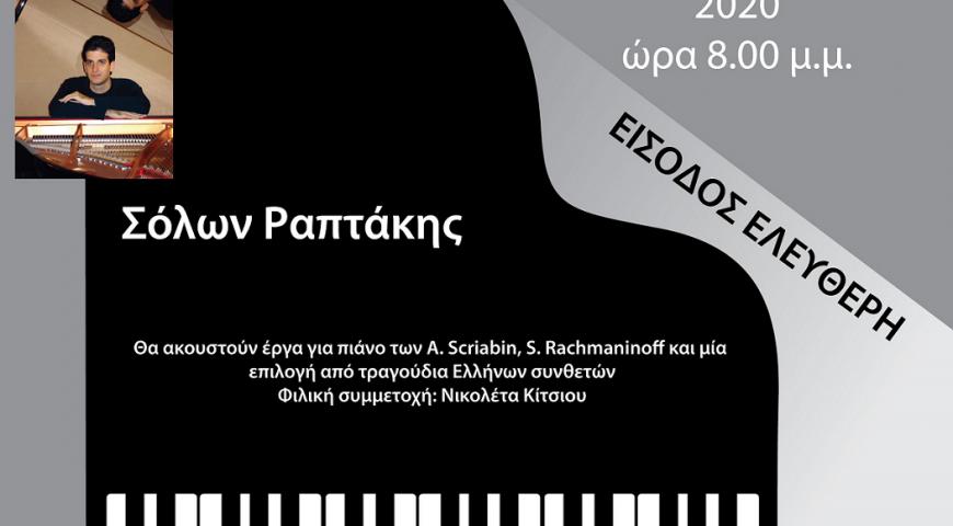 Ρεσιτάλ πιάνου με τον Σόλωνα Ραπτάκη αφιερωμένο στον Γ. Αρβανίτη